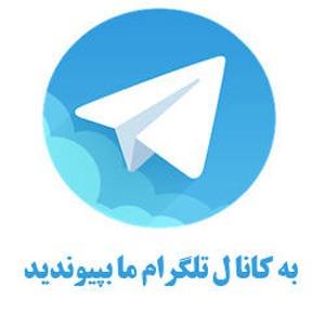 کانال تلگرام گوگرد معدن زرکوه گرمسار