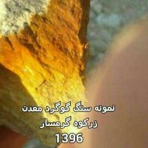 سنگ گوگرد آفت کش معدن زرکوه گرمسار