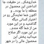 نظر جناب آقای جاهدی از بردسکن درباره گوگرد معدن زرکوه