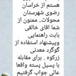 نظر جناب محمدپور از خراسان در مورد گوگرد معدن زرکوه