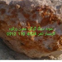 نمونه سنگ معدن گوگرد زرکوه-09121104324