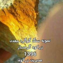 نمونه سنگ گوگرد معدنی زرکوه-09121104324