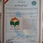 گواهی نامه ثبت علامت گوگرد معدن زرکوه