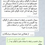 نظر خانم عابدی از ساری در مورد گوگرد معدن زرکوه